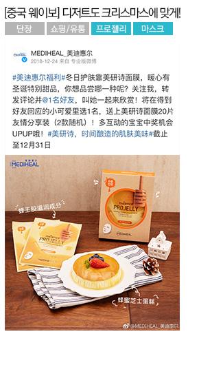 [중국 웨이보] 디저트도 크리스마스에게 맞게!