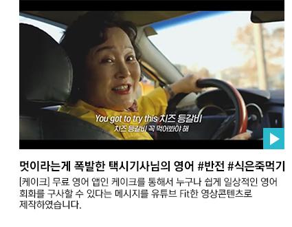 멋이라는게 폭발한 택시기사님의 영어 #반전 #식은죽먹기