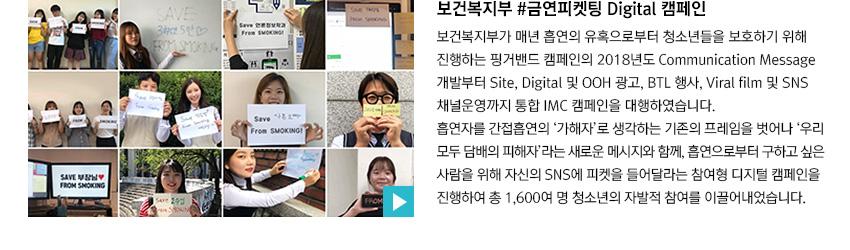 보건복지부 #금연피켓팅 Digital 캠페인