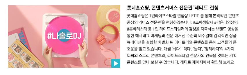 롯데홈쇼핑, 콘텐츠커머스 전문관 '레티트' 런칭