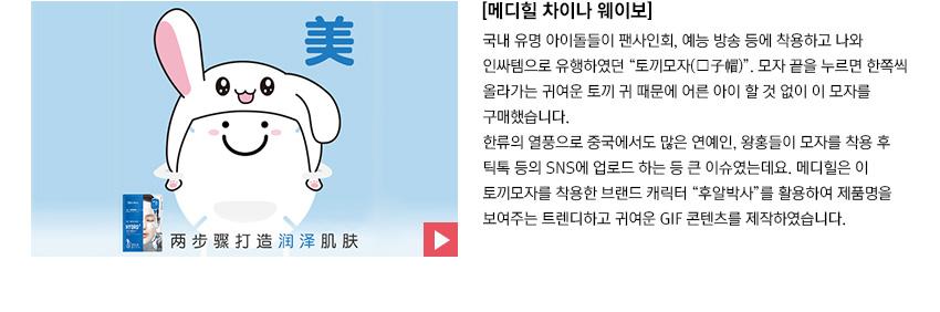 [메디힐 차이나 웨이보]