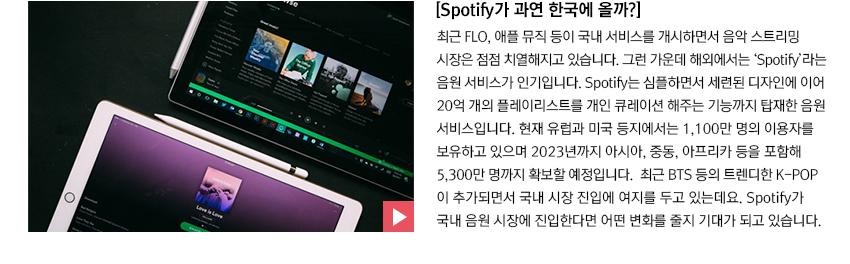 [Spotify가 과연 한국에 올까?]