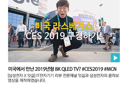 미국에서 만난 2019년형 8K QLED TV? #CES2019 #MCN