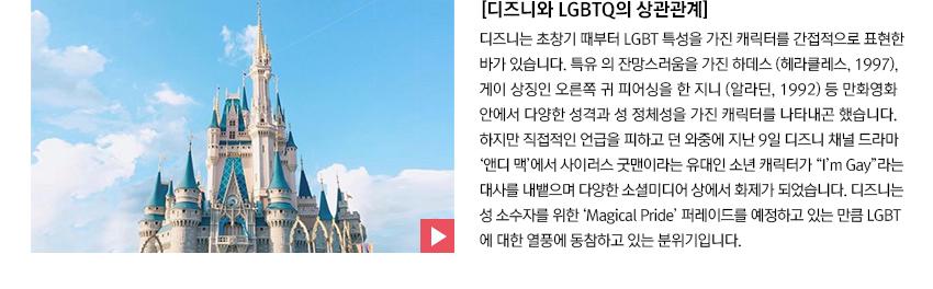 [디즈니와 LGBTQ의 상관관계]