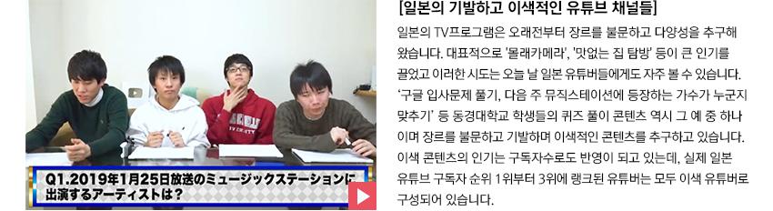 [일본의 기발하고 이색적인 유튜브 채널들]