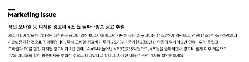 작년 모바일 등 디지털 광고비 4조 원 돌파... 방송 광고 추월