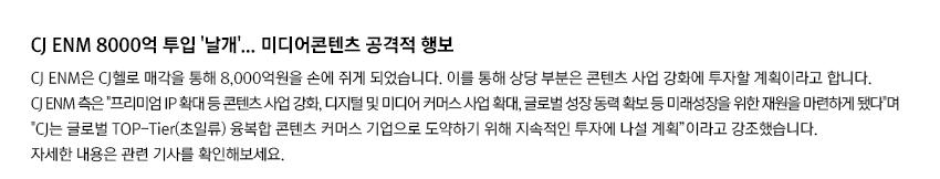 """CJ ENM 8000억 투입 """"날개""""... 미디어콘텐츠 공격적 행보"""