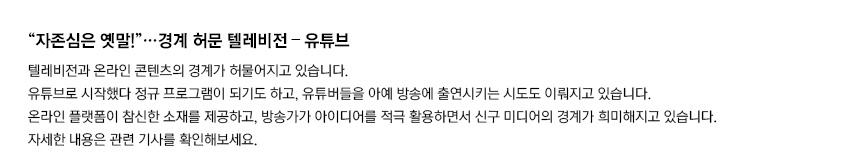 """""""자존심은 옛말!""""…경계 허문 텔레비전 – 유튜브"""