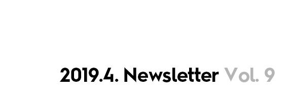 2019.3.Newsletter Vol.8