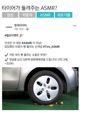 타이어가 들려주는 ASMR?