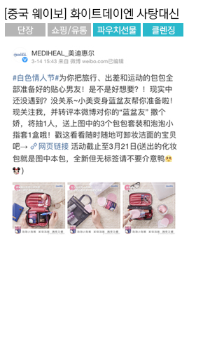 [중국 웨이보] 화이트데이엔 사탕대신