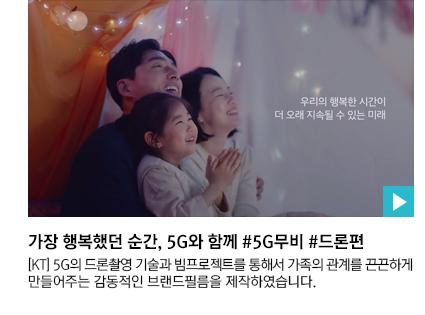 가장 행복했던 순간, 5G와 함께 #5G무비 #드론편