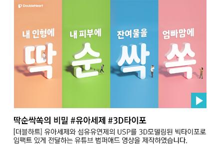 딱순싹쏙의 비밀 #유아세제 #3D타이포