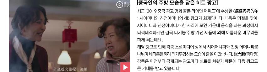 [중국인의 주방 모습을 담은 히트 광고]