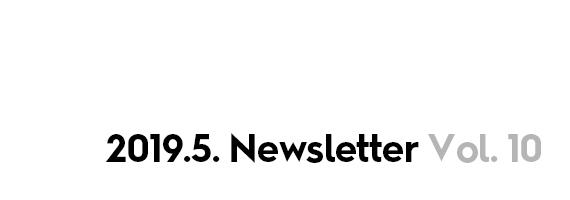 2019.5.Newsletter Vol.10