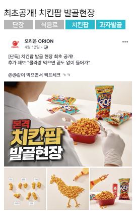 최초공개! 치킨팝 발골현장