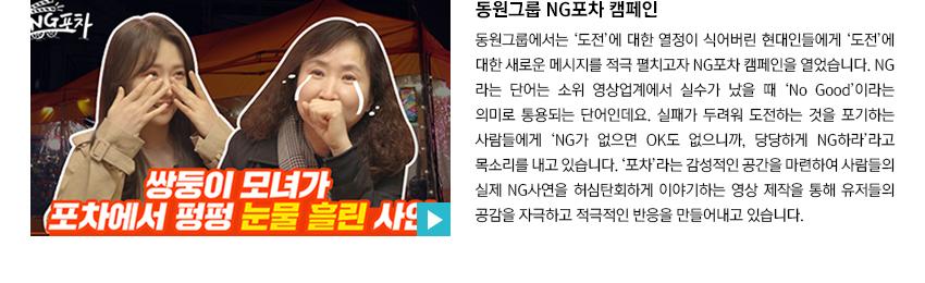 동원그룹 NG포차 캠페인
