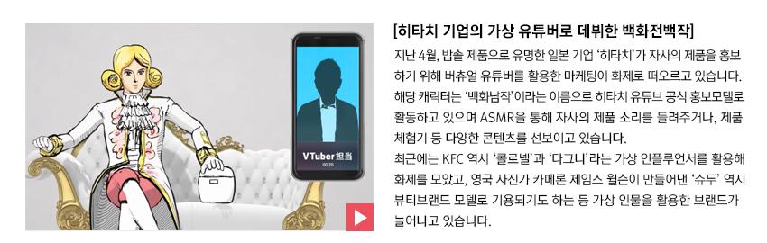 [히타치 기업의 가상 유튜버로 데뷔한 백화전백작]