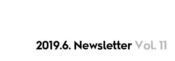 2019.6.Newsletter Vol.11