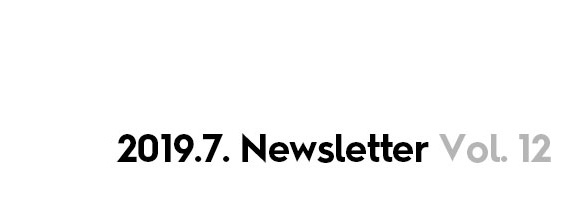 2019.7.Newsletter Vol.12