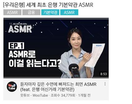 [우리은행] 세계 최초 은행 기본약관 ASMR