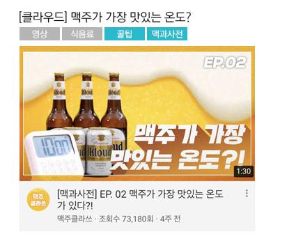 [클라우드] 맥주가 가장 맛있는 온도?