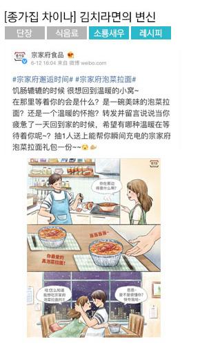 [종가집 차이나] 김치라면이 사천요리로 변신했다