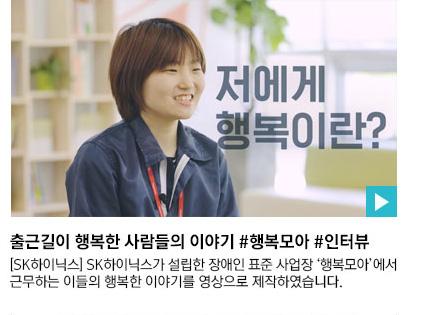 출근길이 행복한 사람들의 이야기 #행복모아 #인터뷰