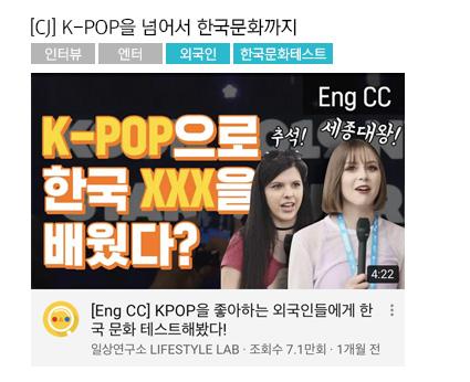 [CJ] 'K-POP을 넘어서 한국문화까지