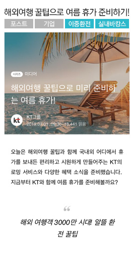 [KT] '해외여행 꿀팁으로 여름 휴가 준비하기!'