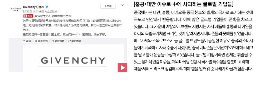 [홍콩•대만 이슈로 中에 사과하는 글로벌 기업들]
