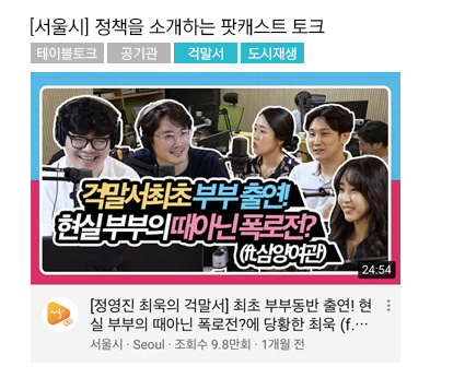 [서울시] 정책을 소개하는 팟캐스트 토크