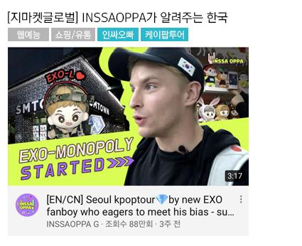 [지마켓글로벌] INSSAOPPA가 알려주는 한국