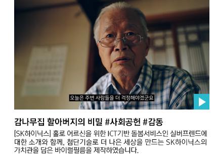 감나무집 할아버지의 비밀 #사회공헌 #감동