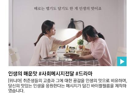 인생의 매운맛 #사회메시지전달 #드라마