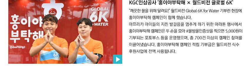 KGC인삼공사 홍이야부탁해 × 월드비전 글로벌 6K