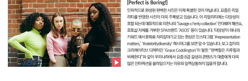 [Perfect is Boring!]
