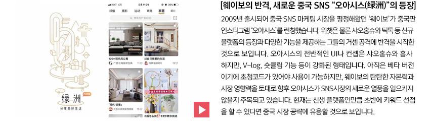 """[웨이보의 반격, 새로운 중국 SNS """"오아시스(绿洲)""""의 등장]"""