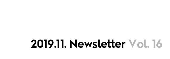 2019.11.Newsletter Vol.16