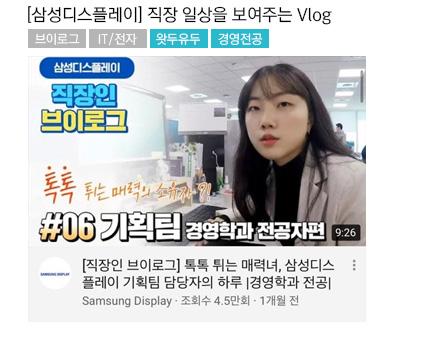 [삼성디스플레이] 직장 일상을 보여주는 Vlog