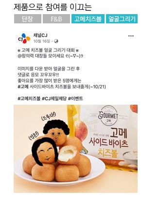 [CJ] 제품으로 참여를 이끄는