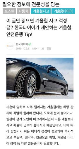 [한국타이어] 필요한 정보에 전문성을 담는