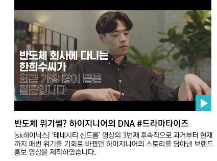 반도체 위기썰? 하이지니어의 DNA #브랜드홍보영상 #드라마타이즈