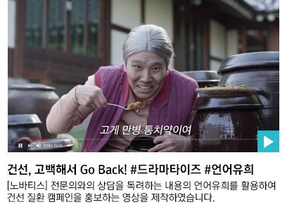건선, 당당하게 고백해서 건강하게 Go Back! #캠페인홍보영상 #언어유희