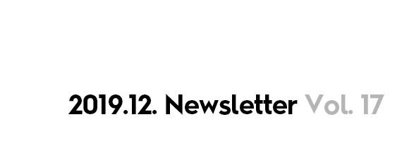 2019.12.Newsletter Vol.17