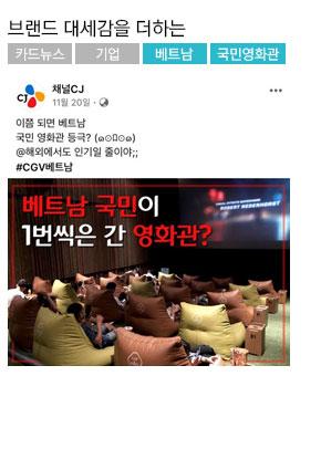 [CJ] 브랜드 대세감을 더하는