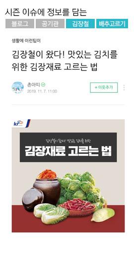 [한국농어촌공사] 시즌 이슈에 정보를 담는