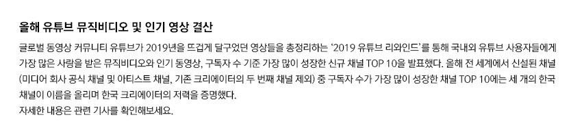 [올해 유튜브 뮤직비디오 및 인기 영상 결산]