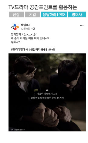 [CJ] TV드라마 공감포인트를 활용하는 단장, 기업 #응답하라1988 #명대사