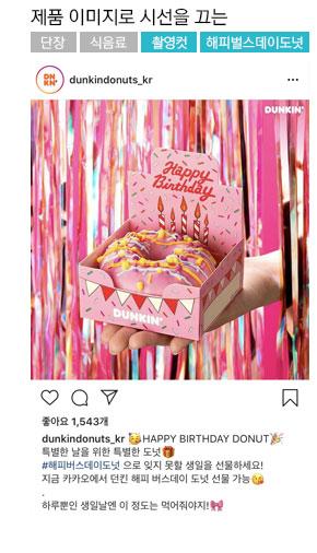[던킨] 제품 이미지로 시선을 끄는 단장, 식품/음료 #촬영컷 #해피벌스데이도넛